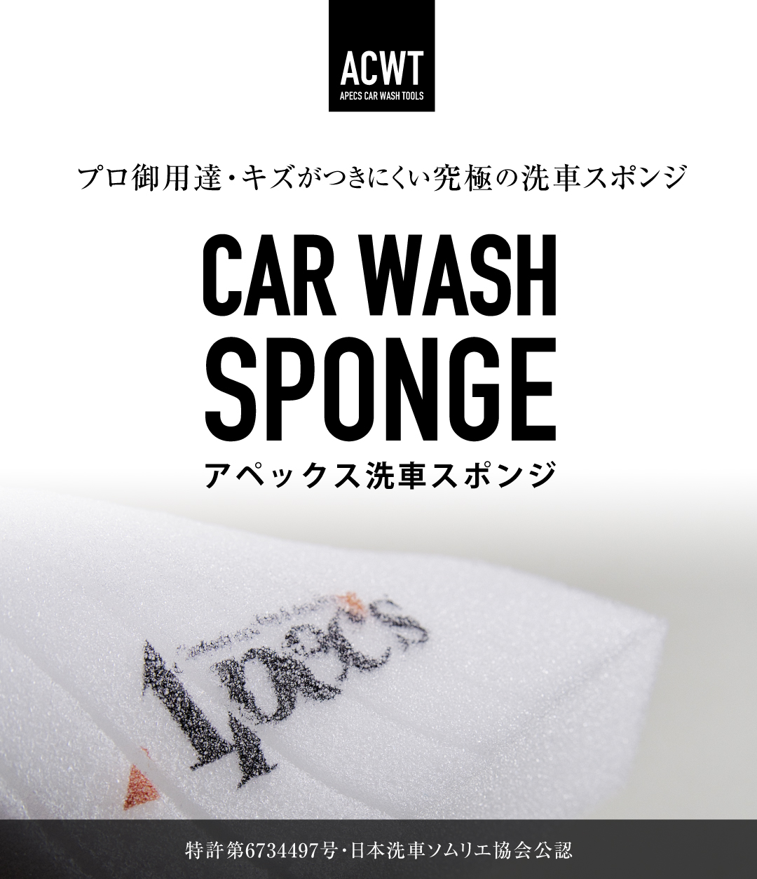 アペックス洗車スポンジ