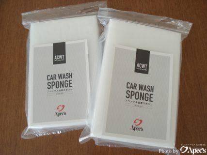 究極の洗車スポンジ