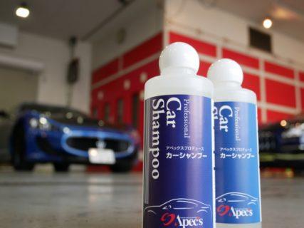 私の洗車の必需品!