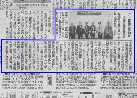 授賞式『栃木県経営品質賞(ベーシックアワード賞)』